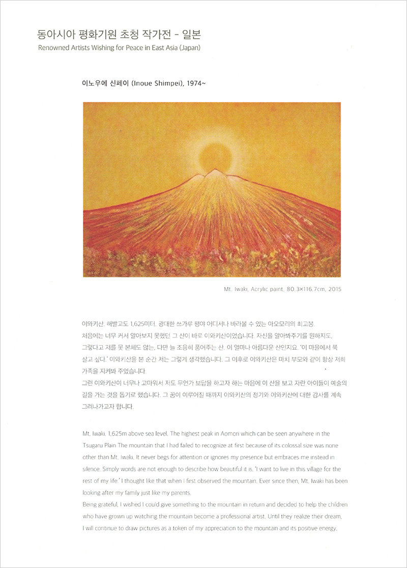 ART&ASIA JEJU 2015