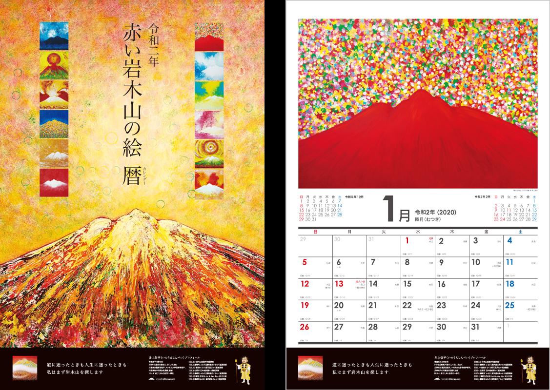 A2サイズ壁掛けカレンダー